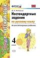 Нестандартные задания по русскому языку 4 кл